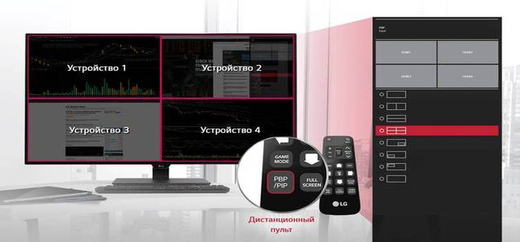09_PBP-PIP-Remote-Control-43UD79_D_01.jpg